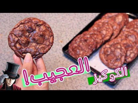 كيف نسوي كوكيز البراونيز الخطير (قولدن براون) Brownies Cookies