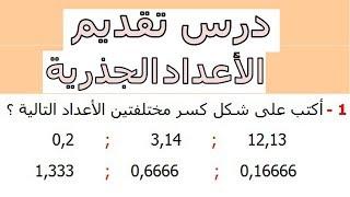 الرياضيات الثالثة إعدادي - الأعداد الجذرية تمرين 9