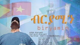 Miruts Abrha (Rewina) - Bryamin / New Ethiopian Tigrigna Music 2018 (Official Audio)