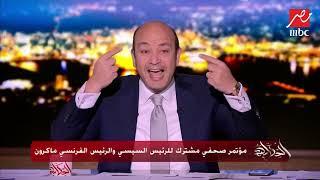 تعليق عمرو أديب على وقائع المؤتمر الصحفي للرئيسين السيسي وماكرون