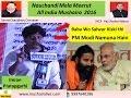 Imran Pratapgarhi Latest-  Nauchandi Mela Meerut Mushaira 2016
