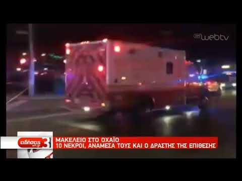 Δύο επιθέσεις «μίσους» στις ΗΠΑ – Συνολικά 30 νεκροί σε Ελ Πάσο και Ντέιτον | 04/08/2019 | ΕΡΤ