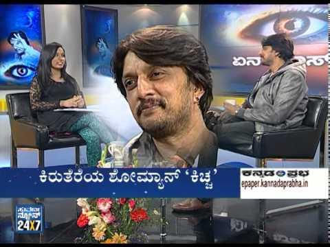Video EN BOSS _ Discussionwith Kiccha Sudeep - Seg 3 - 25 Jun 14 - Suvarna News download in MP3, 3GP, MP4, WEBM, AVI, FLV January 2017