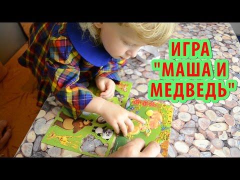 ИГРА МАША И МЕДВЕДЬ для детей. Раннее развитие ребенка – изучаем животных развиваем внимательность.