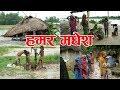 Hamar Madhesh Sworg san Sundar II हमर मधेश स्वर्ग सन् सुन्दर II मधेश आन्दोलन गीत by