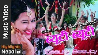 Beauty Beauty (ब्यूटी ब्यूटी) | H. R. Magar, Shreedevi Devkota