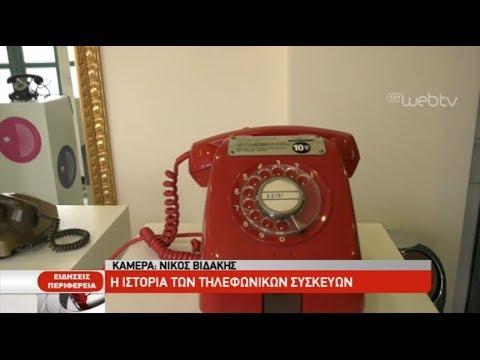 Η ιστορία των Τηλεφωνικών συσκευών  | 21/12/2018 | ΕΡΤ