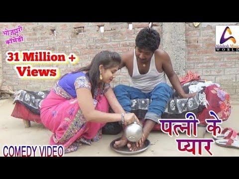 Comedy video || पत्नी के प्यार || Patni ke pyar || Vivek Srivastava & Shivani Singh