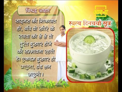 Do not eat cucumber raita