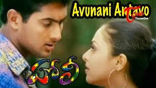 Video Holi - Telugu Songs - Avunani Antavo MP3, 3GP, MP4, WEBM, AVI, FLV Mei 2018