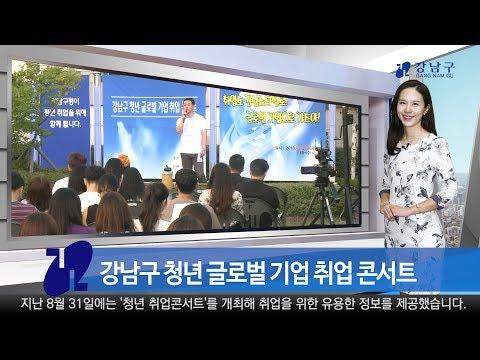 2018년 9월 첫째 주 강남구 종합뉴스