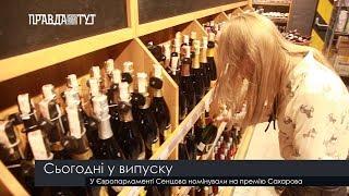 Випуск новин на ПравдаТут за 14.09.18 (06:30)