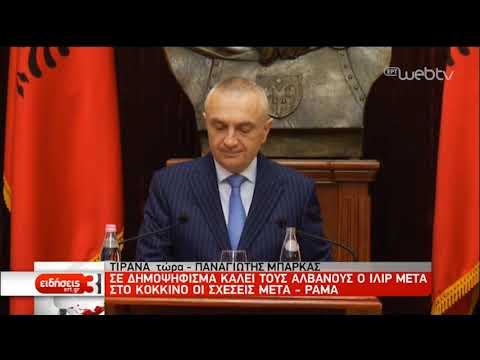 Σε δημοψήφισμα καλεί ο πρόεδρος της Δημοκρατίας της Αλβανίας | 23/11/2019 | ΕΡΤ