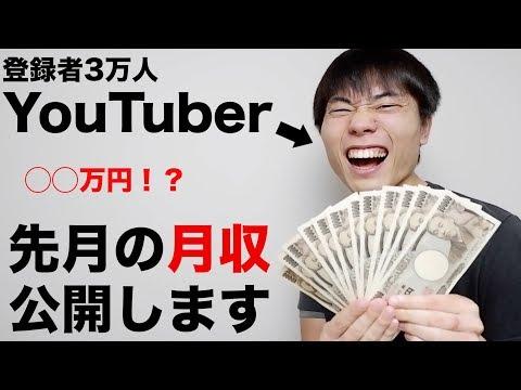 【登録3万人】YouTubeでいくら稼いでるの?