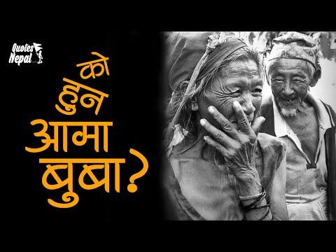 Sad quotes - आमा बुबा को हुन?  Nepali 30 Sec Watsapp Status  Nepali Status  Quotes Nepal