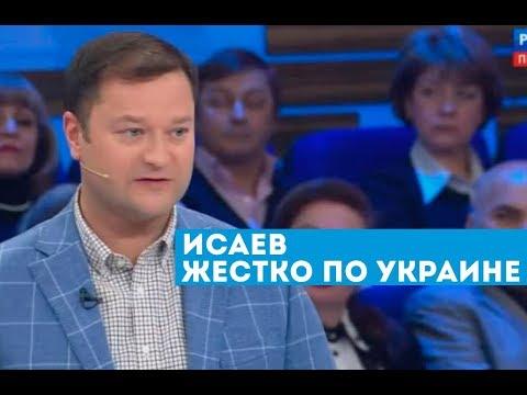 Никита Исаев про Украину