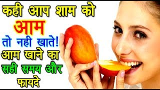 Do not eat Mango in the evening. Know the Right Time to Eat Mango and it's Benefits.--------------------------------------------------------------------------------------------------------------------------------------------------------------------------------------------------------------------------------For more Health Tips, Beauty Tips and Home Remedies Please Subscribe to our YouTube channel.Visit our channel:https://goo.gl/aXB9FRSubscribe to stay updated:https://goo.gl/04SL67Join Us on Facebook:https://www.facebook.com/RambaanAushadhi--------------------------------------------------------------------------------------------------------------------------------------------------------------------------------------------------------------------------------Music: http://www.bensound.com/royalty-free-music