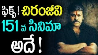Watch How actor Srikanth a close friend of megastar Chiranjeevi has confirmed about chiru's 151st movie coming on to the sets shortly produced by his son Ramcharan Tej and directed by Surender Reddy. Atlast megastar chiru fans are celebrating after this news is confirmed. After a Superhit Telugu Movie Khaidi no 150 Chiru fans are eagerly thinking of the concept Chiranjeevi should pick for his 151st movie. The concept of Uyyalawada Narasimha reddy has been discussed with chiranjeevi even before the start of Khaidi no 150, but due to some reasons chiru family have postponed it for a future venture. They wanted the 150th film to be a commercial hit and hence choose Khaidi No 150. Actor Srikanth a close acquaintance of Chiranjeevi family atleast revealed that chiru 's next film is going to be Uyyalawada Narasimha reddy. in a conversation with a local news channel, he has visited some main places and people linked with Uyyalawada Narasimha reddy's history.   Chiru fans are now celebrating the news after their fav hero has agreed to appear before them in powerful and famous role and are eagerly waiting for the project to start.