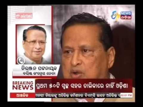 Video Niranjan Pattnaik after meeting Congress President in New-Delhi - Etv News Odia download in MP3, 3GP, MP4, WEBM, AVI, FLV January 2017