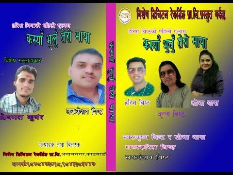 Video new nepali deuda song 2074/2017    Kasya Bhulu Tero maya    Shova Thapa & Krishna Bista download in MP3, 3GP, MP4, WEBM, AVI, FLV January 2017