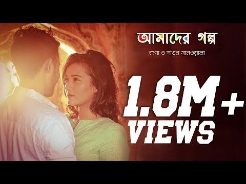 Bangla New Song 2016 | Amader Golpo | Kona |  Shawon Gaanwala | Full Music Video