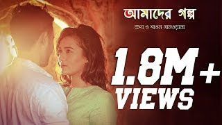 Bangla New Song 2016  Amader Golpo  Kona Shawon Gaanwala  Full Music Video