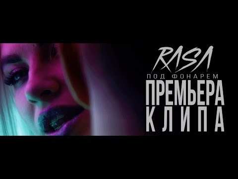 RASA  - Под фонарем (Премьера клипа) (видео)