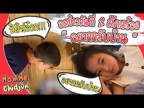 MommeChidjun EP.142 | ฝึกโหดวันที่ 2 เด็กๆ งอแงหนักมาก ม๊ามี๊จะอดทนได้หรือไม่?