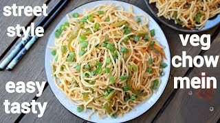 veg chow mein noodles recipe | वेज चाऊमीन नूडल्स रेसिपी | vegetable chow mein noodles