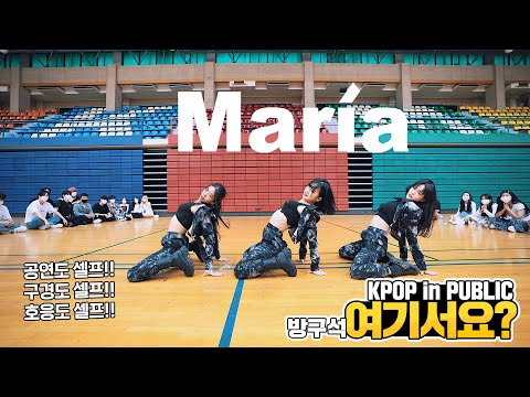 [방구석 여기서요?] 화사 HwaSa - Maria   커버댄스 Dance Cover