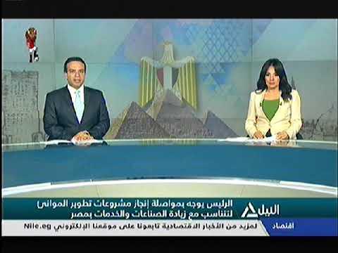 قناة النيل للاخبار نشرة الرابعة - الرئيس السيسى يعقد اجتماعا مع رئيس الوزراء ووزيرى النقل والبيئة ومحافظ دمياط