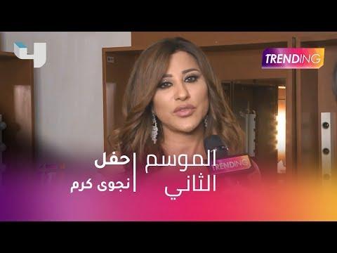 نجوى كرم تطلب من نيشان وريما نجيم التوقف عن تصوير حفلها في لبنان