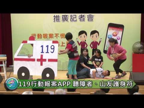 高雄市119報案APP上路 陳菊:提升救援效益