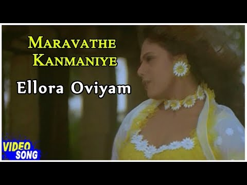 Ellora Oviyam Video Song | Maravathe Kanmaniye Movie Songs | Ravali | Vineeth | Music Master