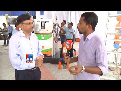 സിഎന്ജി ഇന്ധനം റെഡി: സാധ്യതകള്, ഗുണങ്ങള്; അറിയാം, വിഡിയോ | CNG | Kochi | Manorama News