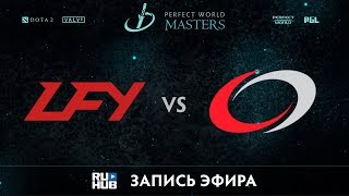 LFY vs compLexity, Perfect World Minor, game 1 [V1lat, GodHunt]