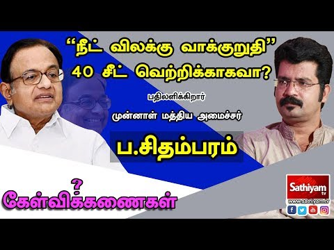 (06/04/2019) Kelvikanaigal  | Exclusive Interview with P.CHIDAMBARAM  |  Sathiyamtv
