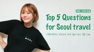 Top 5 Questions for Seoul travelI answered the most basic questions that have been asked by people who are visiting Korea for travel.1. How to go to Seoul city from Incheon Airport#Tmoney #airportrailroad #Seoulmetro #airportbus2. Where to buy Korean souvenir #Insadong #dojang #stamp3. How to book for Kpop concert4. What to do in Seoul5. Where to stay in Seoul서울로 여행오는 외국인이 궁금해하는 질문 탑5인천공항에서 서울시내 가는 방법한국 기념품, 콘서트 예매하는 방법 등등지금까지 외국인들에게 메시지나 댓글로 받았던 질문들을 정리해보았습니다!서울로 놀러오고 싶어하는 외국인 친구에게 보여주세요!#Seoultour#Onemoretrip#tourtainer#Koreanvlog