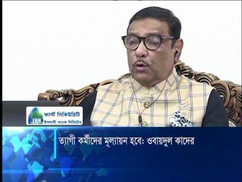 বিতর্কিতদের বাদ দিয়ে পরীক্ষিতদের নিয়ে কমিটি গঠন হবে: ওবায়দুল কাদের | ETV News