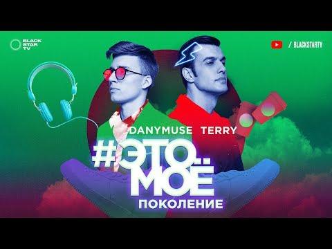 Теrrу & DаnуМusе – ЭТОМОЁ Поколение (премьера клипа 2018) - DomaVideo.Ru