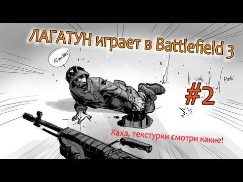 ЛАГАТУН играет в Battlefield 3 #2