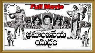 Video Bheemanjaneya Yuddham Telugu Full Length Movie ||  Kantha Rao, Rajasri, Vijayalalitha MP3, 3GP, MP4, WEBM, AVI, FLV Mei 2019