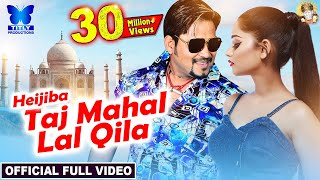 Video Heijiba Taj Mahal Lal Qila   Official Full Video   Lubun-Tubun, Humane Sagar, Lubun & Shona (Mumbai) MP3, 3GP, MP4, WEBM, AVI, FLV Juli 2019