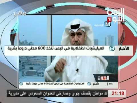 اليمن اليوم 5 10 2016