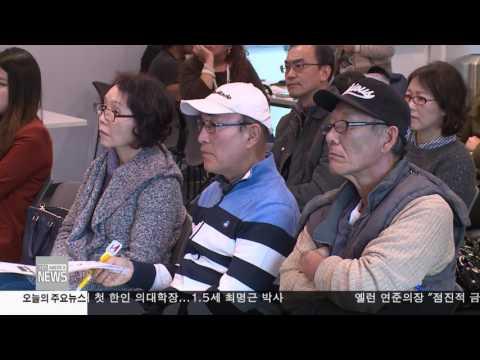 한인사회 소식 1.18.17 KBS America News
