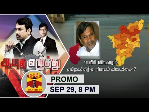 -29-09-2016-Ayutha-Ezhuthu-Promo-Cauvery-Dispute-Will-TN-see-the-light-of-the-day--8PM
