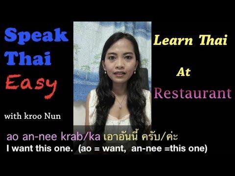 014-Speak Thai Easy || useful sentence at Thai Restaurant || คำศัพท์ที่ใช้เวลาไปร้านอาหารไทย