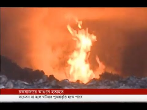 Chawbazar pays the price of forgetting Nimtali incident (21-02-2019) Courtesy: Independent TV