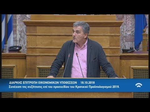 Απόσπασμα από την ομιλία του Ε. Τσακαλώτου του επί του προσχεδίου του προϋπολογισμού 2019