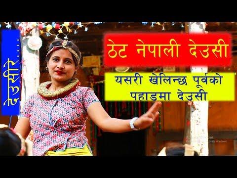 (| ठेट गाँउले देउसी गीत | Latest Tihar Song |  पूर्वेली भाकाको तिहार...6 min, 20 sec.)